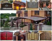 Металлические и кованые ворота. Навесы для авто. Решетки,  заборы,  двер