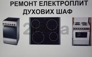 Ремонт электрических духовых шкафов,  любые марки,  не дорого,  Харьков