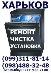 Ремонт посудомоечных машин,  любых марок,  не дорого,  Харьков.