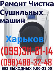 Ремонт сушильных машин,  любых марок,  не дорого,  Харьков.