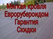 Кровельные работы с гарантией еврорубероидом,  Харьков