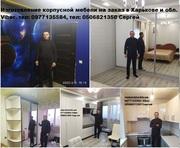 Купить,  заказать корпусную мебель на заказ Харьков