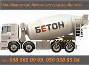 Бетон товарный,  растворы. Завод ЖБК.