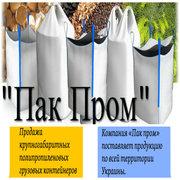 Биг Беги от производителя. Купить мешки Биг Бэги в Харькове