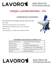 Продам штукатурные станции LAVORO и комплектующие