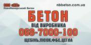 Бетон. Плиты перекрытия ПБ от производителя. Харьков и область