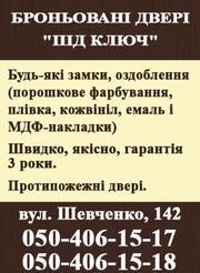 Бронированные двери под ключ. Харьков.