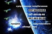 Купить установить настроить антенны спутниковые недорого в Харькове