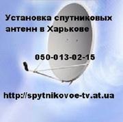 Установка настройка ремонт спутниковых антенн в Харькове