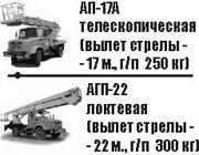 услуги автовышек в Харькове и Украине