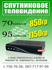 Установка спутниковых антенн в Харькове. (8057)756-76-36