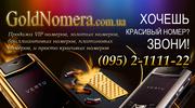 Красивые номера Мтс, Киевстар, Life  наш сайт  www.goldnomera.com.ua