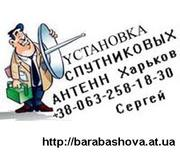 Спутниковое ТВ Харьков. Установка спутникового ТВ в Харькове